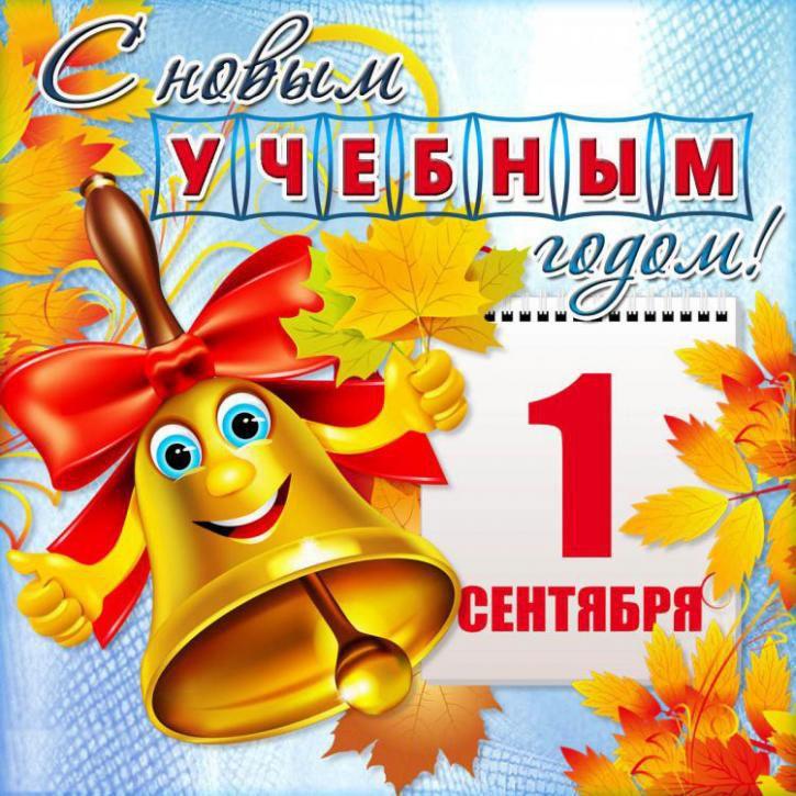 Поздравительные открытки 1 сентября день знаний
